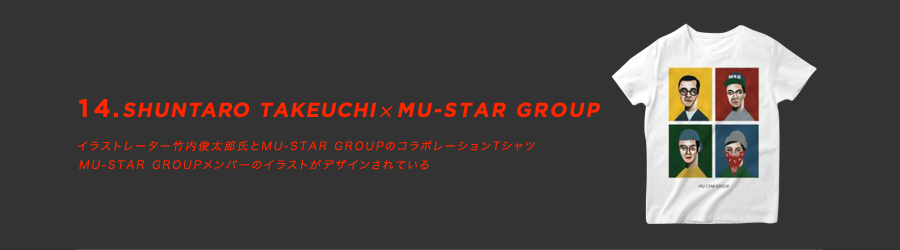 mu-star group visualworks